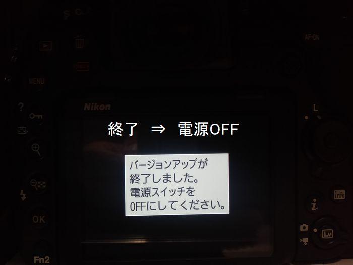 ニコン D500 ファームウェア バージョンアップ