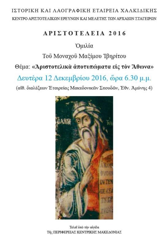 afisa_maximos_iviritis-pdf