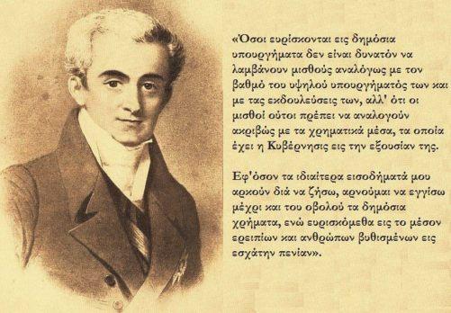 010d8-kapodistrias