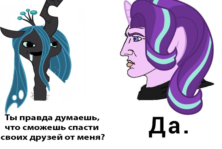 2248222 Safe Queen Chrysalis Starlight Glimmer Pony Chad