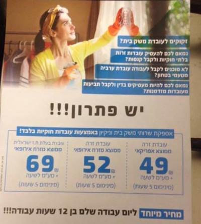 Panfleto distribuído no norte de Tel Aviv