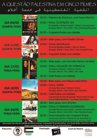 cartaz-NAKBA-2016-florianopolis-2