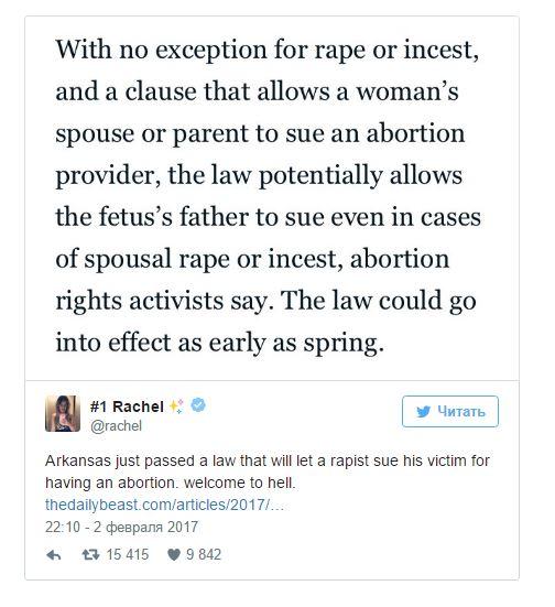 rapist-law