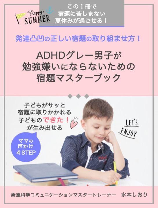 ADHDグレー男子が勉強嫌いにならないための宿題マスターブック