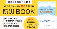 防災電子書籍