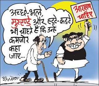 Image result for आरक्षण carton