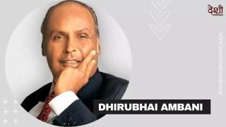 Dhirubhai Ambani (Reliance Founder)