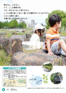 広報ねやがわ 平成29年8月号 特集2