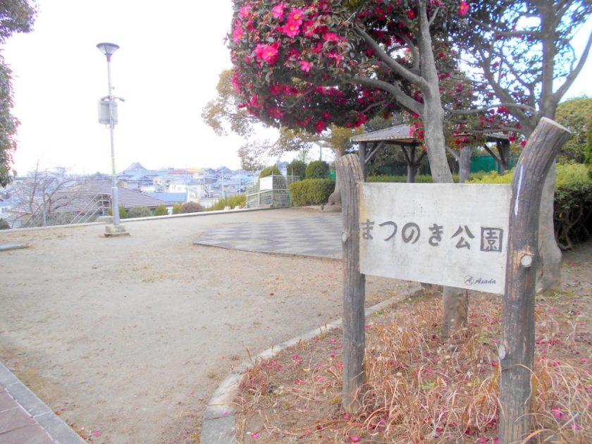 まつのき公園