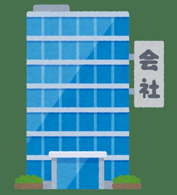 大きな看板が付いた、会社(大企業)の建物のイラスト