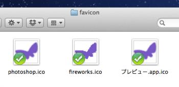 favicon比較画像