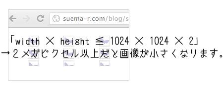 width × height ≦ 1024 × 1024 × 2 2メガピクセルだと画像が自動的に小さくなります。