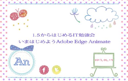 edge_animate1-5_sample