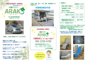 介護タクシー様 サービス案内 巻き3つ折りパンフレット 表面 A4サイズ