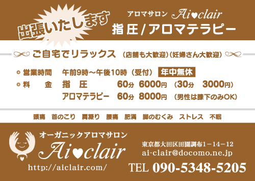 オーガニックアロマサロン様 宣伝チラシ デザイン 印刷 A6サイズ