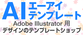Adobe Illustrator用デザインのテンプレートショップ