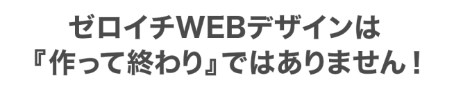ゼロイチWEBデザインハ作って終わりではありません!