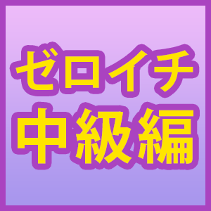 ゼロイチWEBデザイン 中級編