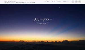 WEBデザインに使える商用無料の写真素材サイト:skyseeker