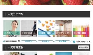 WEBデザインに使える商用無料の写真素材サイト:写真AC