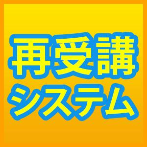 ゼロイチWEBデザイン中級編 再受講システム