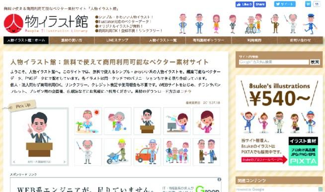 2018年版webデザイナー必見商用利用可能なイラストサイトまとめ