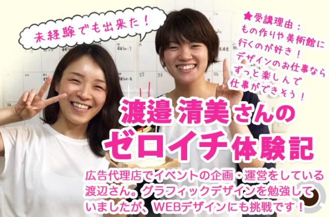 渡邉 清美さんのゼロイチ体験記