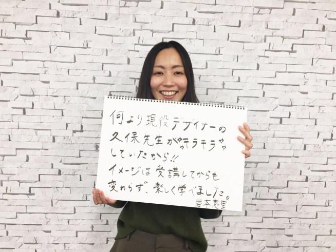 岩本恵里という人【日本デザインスクール他己紹介】by久保なつ美