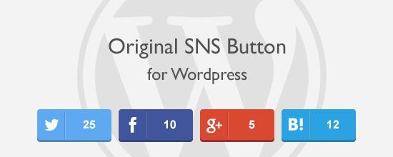 WordPressにシェア数つきオリジナルSNSボタンを実装しよう!取得から表示までの流れを紹介