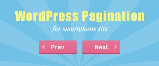 WordPressのスマホサイトにページネーションを設置する方法(プラグインなし)