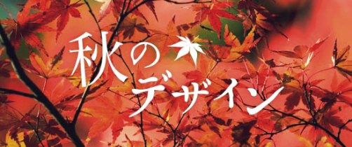 秋らしいデザインを制作する時に参考になるWebサイト&紅葉や落ち葉のフリー素材まとめ