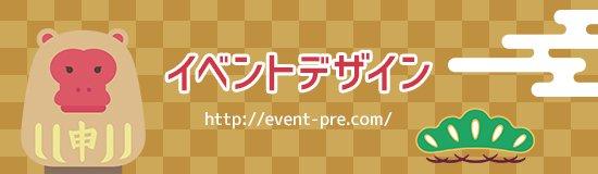 イベントデザイン