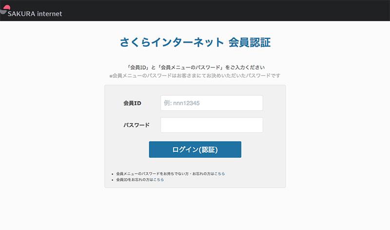 「デジサート社証明書再発行サインアップ」からSSLサーバ証明書を再発行