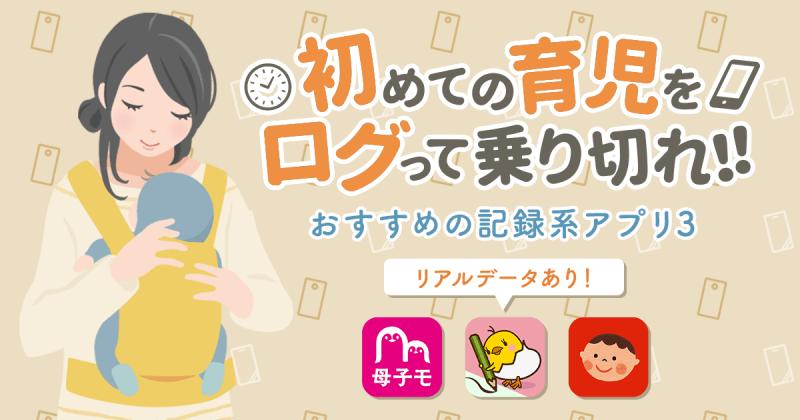 初めての育児に悩んだら!おすすめの育児記録(ログ)系スマホアプリ3【リアルデータあり】