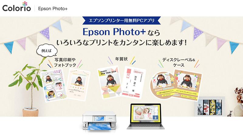 エプソン「Epson Photo+」