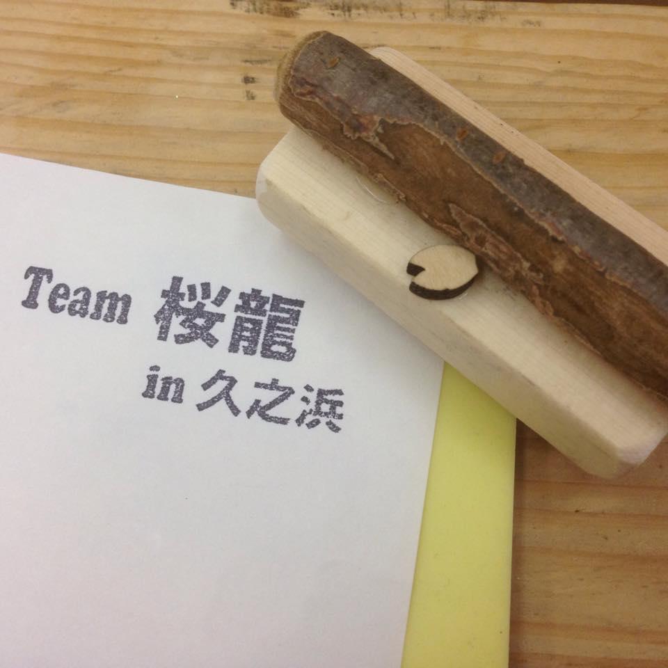 木製ハンコ