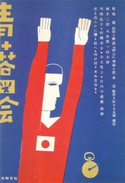 Anúncio de revista para (Seishun Zukai ) filme de 1931