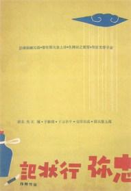 Anúncios em revistas para filmes Chuya Gyojoki , 1931