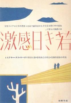 """Anúncios em revistas para filmes """" Omohide Ooki Onna"""" de 1931 Wakaki Hi no Kangeki"""