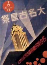 Grande Nagoya Festival impressão por Kenkichi Sugimoto de 1933