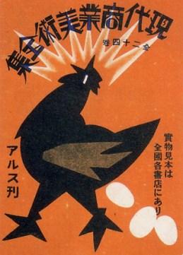 Livro cobre. Art comercial moderno, 1928