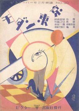 Modern Tokyo_ tampa da partitura de 1929