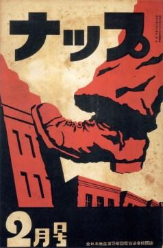 NAPF (Nippona Artista Proleta Federació) capa de revista, Feb 1931