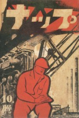 NAPF (Nippona Artista Proleta Federació) capas de revistas. outubro 1931