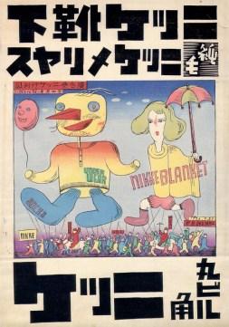 Nikke meias e malhas cartaz de anúncio por Gihachiro Okayama de 1936