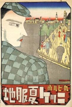 Nikke roupas de verão cartaz de anúncio por Gihachiro Okayama de 1937