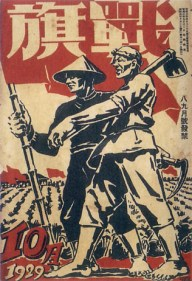 revista Senki abrange Oct 1929