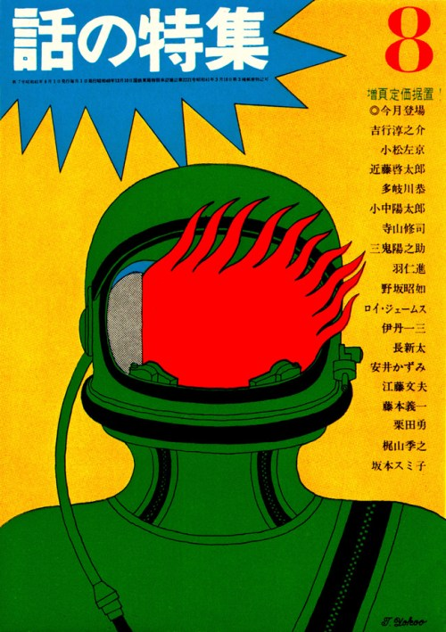 07-Tadanori-Yokoo--Cover-of-a-Japanese-magazine--Collection-of-Stories--published-by-Nihon-Sha--67-68