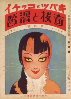 22-Japanese--1927-magazine-cover