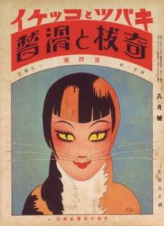 22-Japanese--1927-magazine-cover